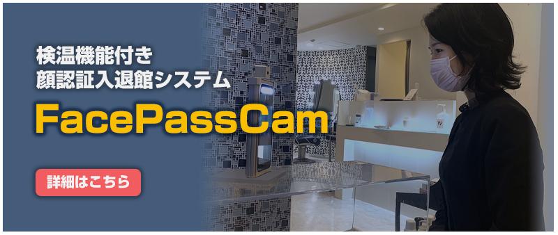 Facepasscam