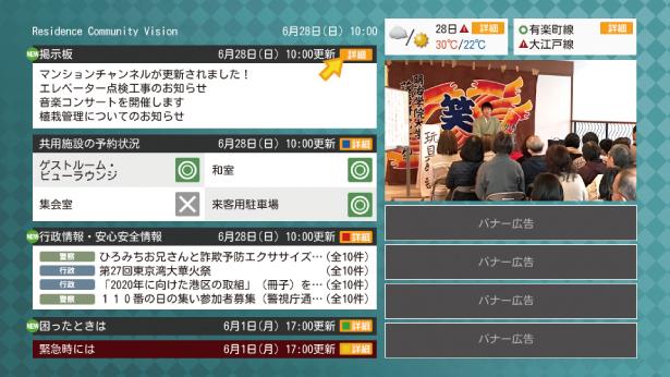 RCTV データ放送画面