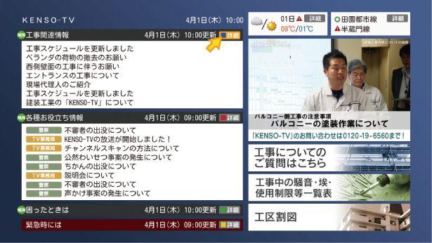 工事情報テレビ データ放送画面